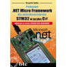 The .NET Micro Framework for STM32 microcontrollers in C sharp language